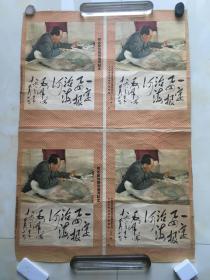 毛主席像宣传画60年代老画(2开)