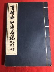 重修浙江通志稿〔儒学表〕第124册