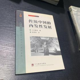 传统中国的内发性发展