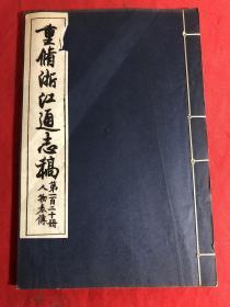 重修浙江通志稿〔人物表传〕第120册