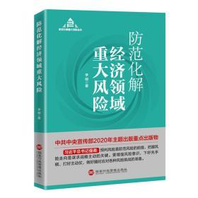 """防范化解经济领域重大风险(入选""""中共中央宣传部2020年主题出版重点出版物"""")"""