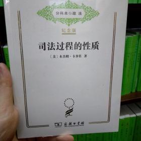 汉译世界学术名著丛书:司法过程的性质(纪念版)