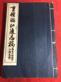 重修浙江通志稿〔人物表传〕第114册下