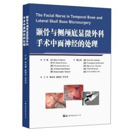颞骨与侧颅底显微外科手术中面神经的处理