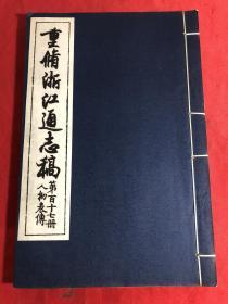 重修浙江通志稿〔人物表传〕第117册