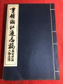 重修浙江通志稿〔人物表传〕第121册