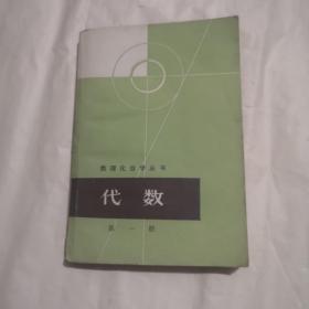 数理化自学丛书代数第一册