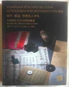 (北京保利2020年秋钱币邮品世界名人字札拍卖图录)2020年12月4日,30元