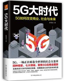 5G大时代