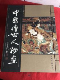 中国传世人物画〔1--5卷)线装