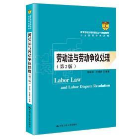 【全新正版】劳动法与劳动争议处理(第2版)9787300283869中国人民大学出版社