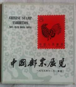 """(中国邮票展览)1979年,24开,平装,有印""""天津市首届集邮展览""""""""天津市集邮协会成立纪念""""120元,"""