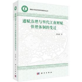 逋赋治理与明代江南财富管理体制的变迁