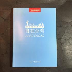 自在台湾:一个大陆人的十年行旅