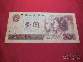 第四版人民币901SK25967036壹元一张冠号纸币收藏无下水 包真品旧纸钞钱币