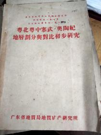 粤北粤中寒武-奥陶纪地层划分与对比初步研究