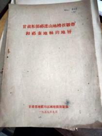 甘肃东部祁连山地槽折皱带和祁秦地轴的地层