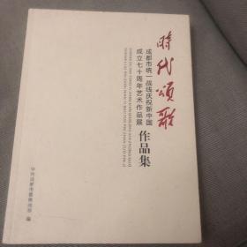 时代颂歌 成都统一战线庆祝新中国成立七十周年 艺术作品展作品集