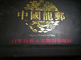 中国龙邮(黄金版)》-百年珍邮老银圆极限录