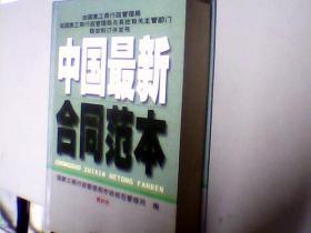 中国最新合同范本