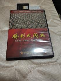胜利大阅兵(DVD一9)