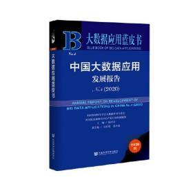 大数据应用蓝皮书:中国大数据应用发展报告(2020)