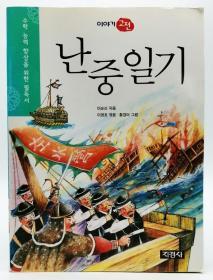 이야기 고전:난중일기(수학 능력 향상을 위한 필독서)韩文原版-《经典故事:乱中日记》