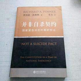 并非自杀契约:国家紧急状态时期的宪法 [16K----74]