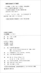 天津历代文集丛刊-----王又朴集(全2册)