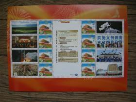 """2009年 辉煌""""十一五"""",北京邮票厂"""