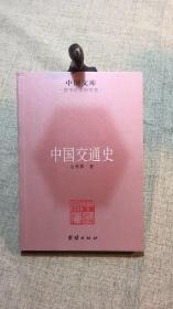 中国文库·哲学社会科学类:中国交通史