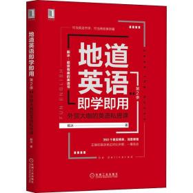 地道英语即学即用(第2季):外贸大咖的英语私房课