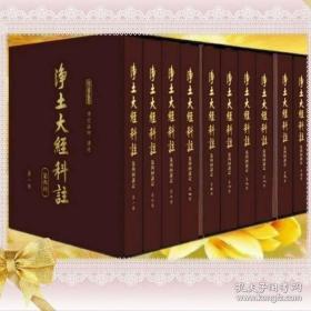包邮 2014净土大经科注第四回508集 精装10册全