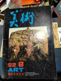 美术月刊 美术 93年试刊号