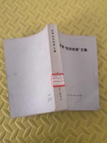 苏修经济改革文集