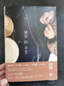 诚实的手艺  精装本,湖南美术出版社