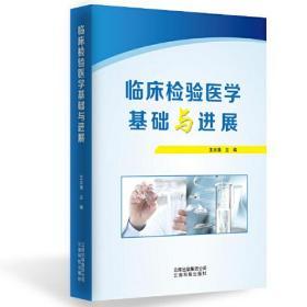 9787558713088-dy-临床检验医学基础与进展