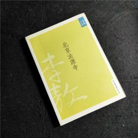 北京法源寺:新版李敖大全集卷1