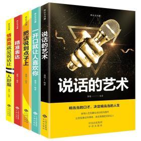 表达与沟通(套装全5册)精准表达+把话说到点子上+说话的艺术+一开口就让人喜欢你+情商高就是说话