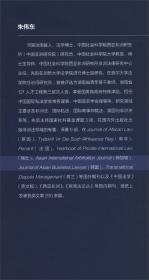 亚洲大陆自由贸易区法律文件汇编