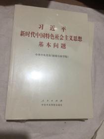 习近平新时代中国特色社会主义思想基本问题。