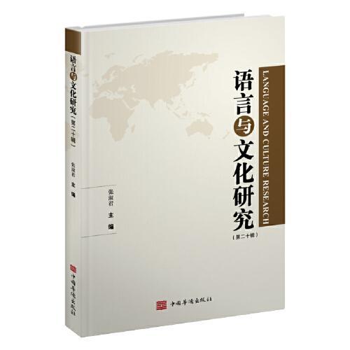 语言与文化研究