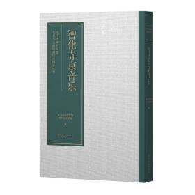 智化寺京音乐
