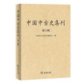 中国中古史集刊 第六辑