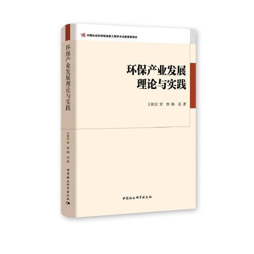 环保产业发展理论与实践