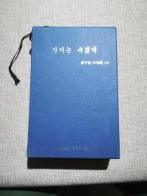 权甲龙.朴海镇 韩文死活题(一套 3册)