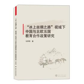 冰上丝绸之路视域下中国与北欧五国教育合作政策研究