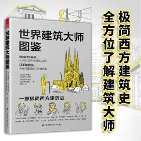 世界建筑大师图鉴