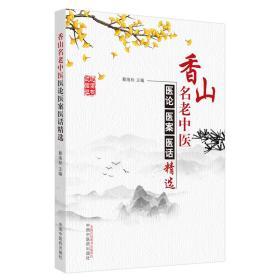 香山名老中医医论医案医话精选