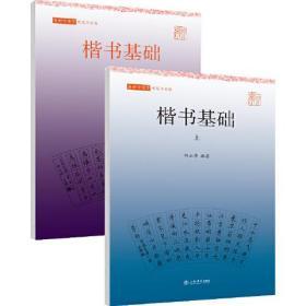 写好中国字(硬笔书法篇)·楷书基础(上下)